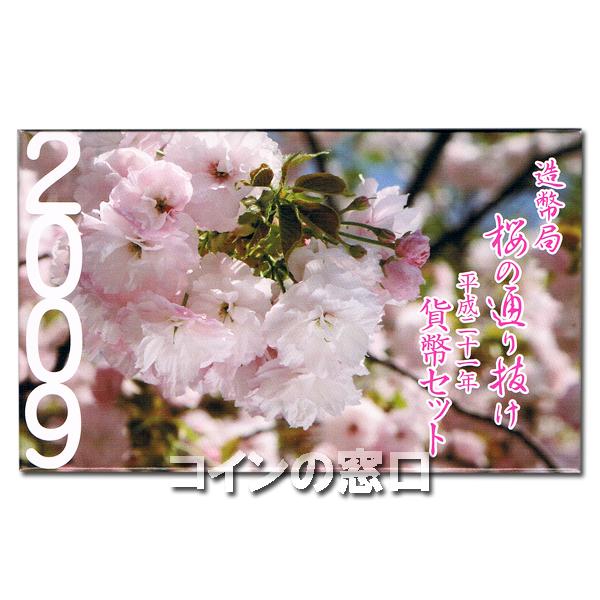 2009年桜の通り抜け貨幣セット