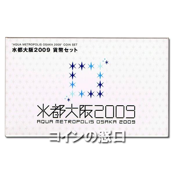 2009年水都大阪貨幣セット