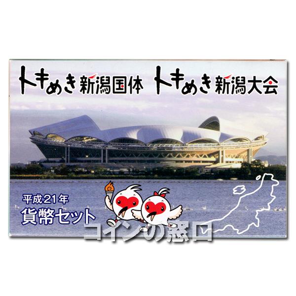 平成21年(2009年) トキめき新潟国体・トキめき新潟大会貨幣セット