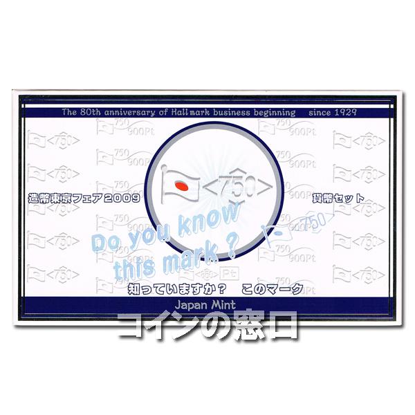 2009年造幣東京フェア貨幣セット
