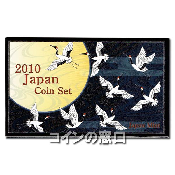 2010年ジャパンコイン貨幣セット