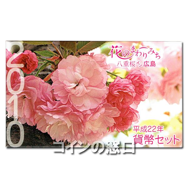 花のまわりみち貨幣セット2010年
