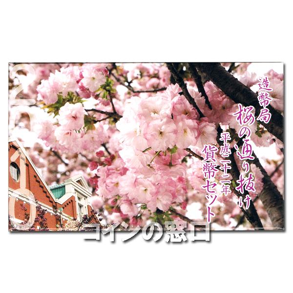 2010年桜の通り抜け貨幣セット