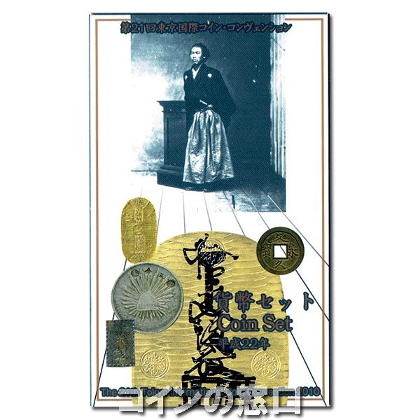 TICC東京コイン・コンヴェンション貨幣セット2010年平成22年