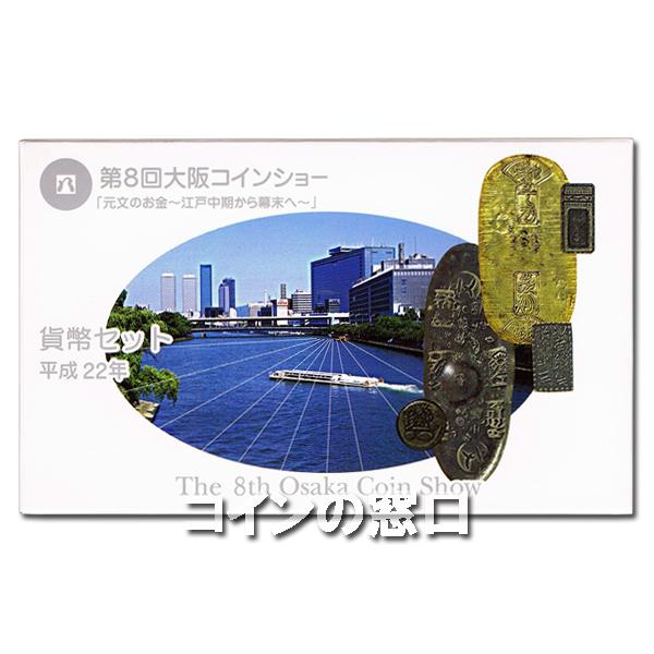 2010年大阪コインショー貨幣セット