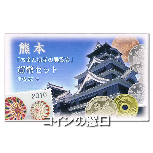 2010年お金と切手熊本貨幣セット