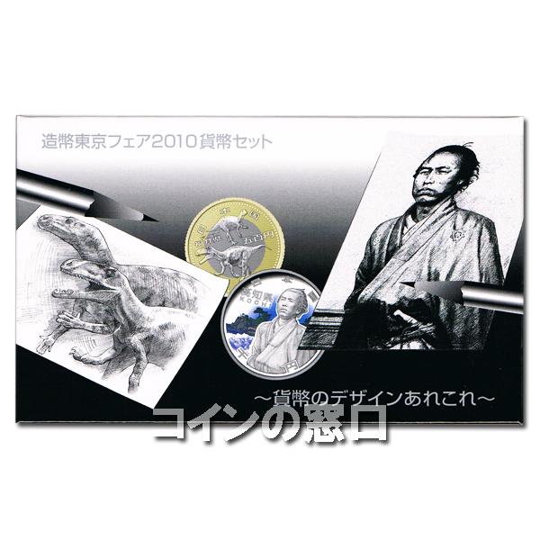 2010年造幣東京フェア貨幣セット
