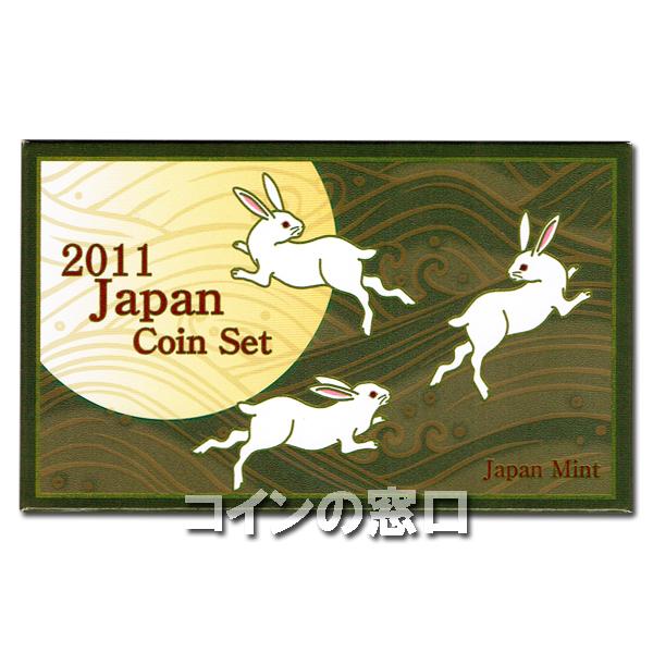 ジャパンコインセット2011年貨幣セット