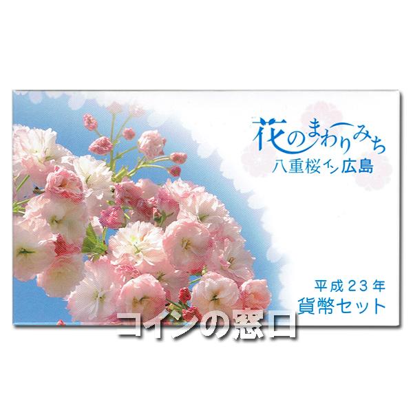 花のまわりみち貨幣セット2011年