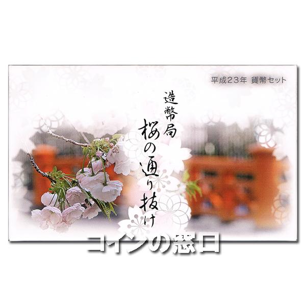 2011年桜の通り抜け貨幣セット