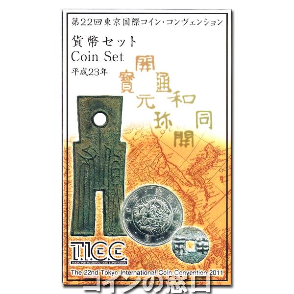 2011年TICC貨幣セット