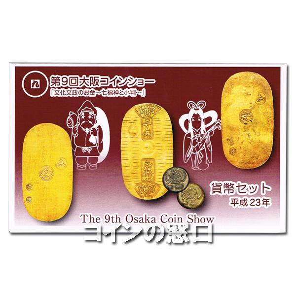 2011年大阪コインショー貨幣セット