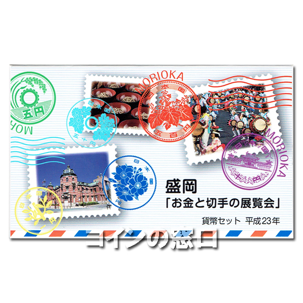 2011年お金と切手盛岡貨幣セット