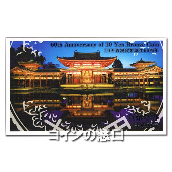 2011年造幣東京フェア貨幣セット