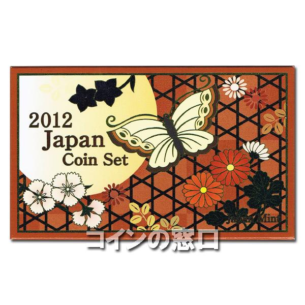 2012年ジャパンコイン貨幣セット