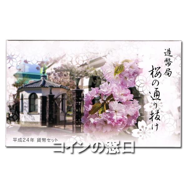 2012年桜の通り抜け貨幣セット