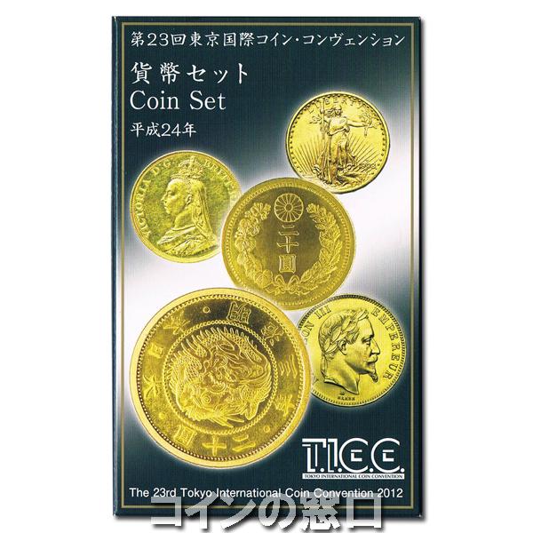 2012年TICC貨幣セット