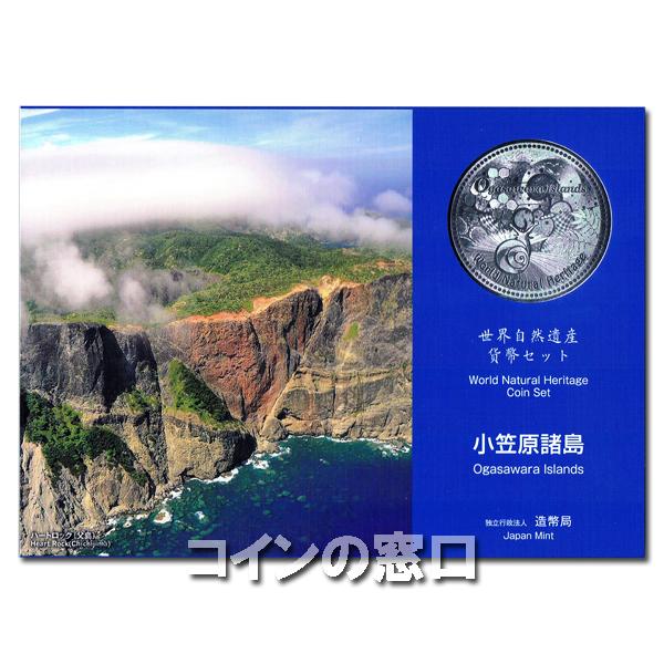 2012年自然文化遺産小笠原貨幣セット