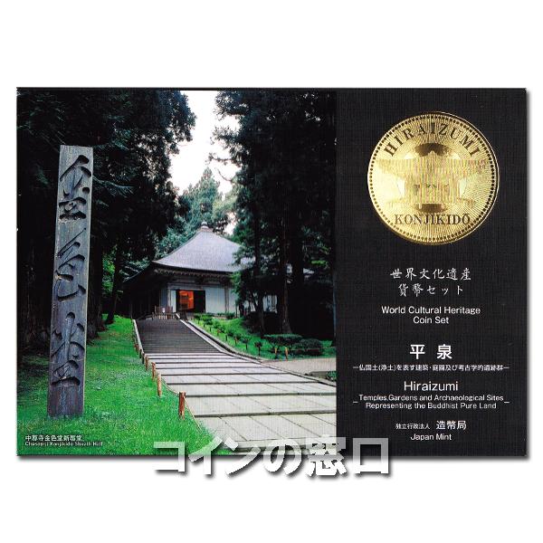 2012年世界文化遺産「平泉」貨幣セット