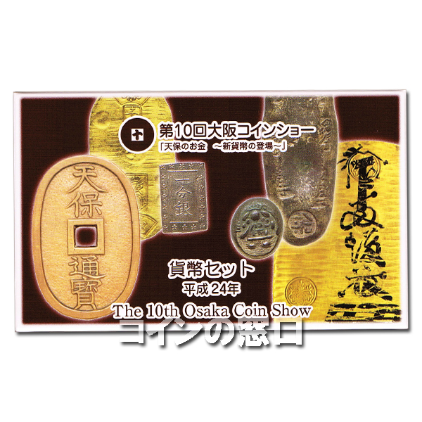 2012年大阪コインショー貨幣セット