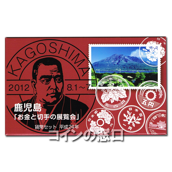2012年お金と切手「鹿児島」貨幣セット