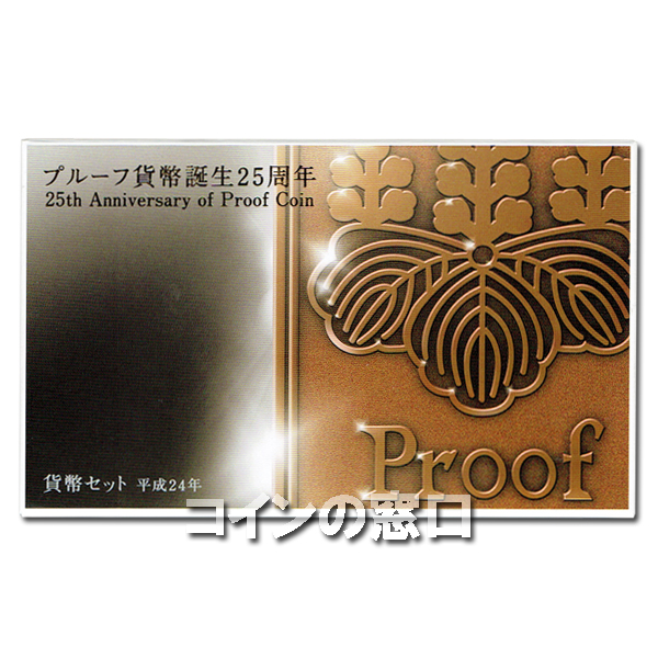 2012年造幣東京フェア貨幣セット