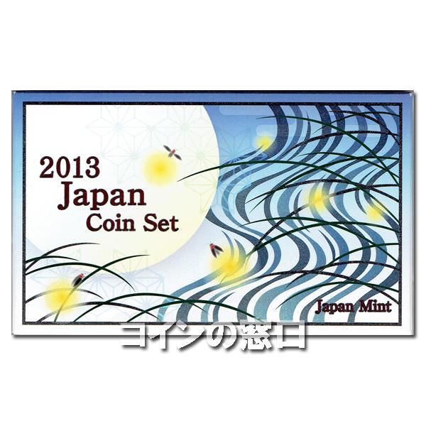 2013年ジャパンコインセット貨幣セット