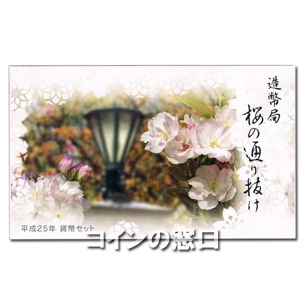 2013年桜の通り抜け貨幣セット