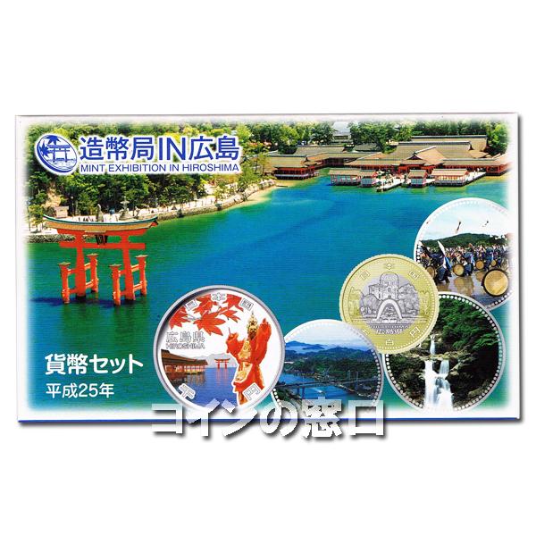 2013年造幣局IN広島貨幣セット