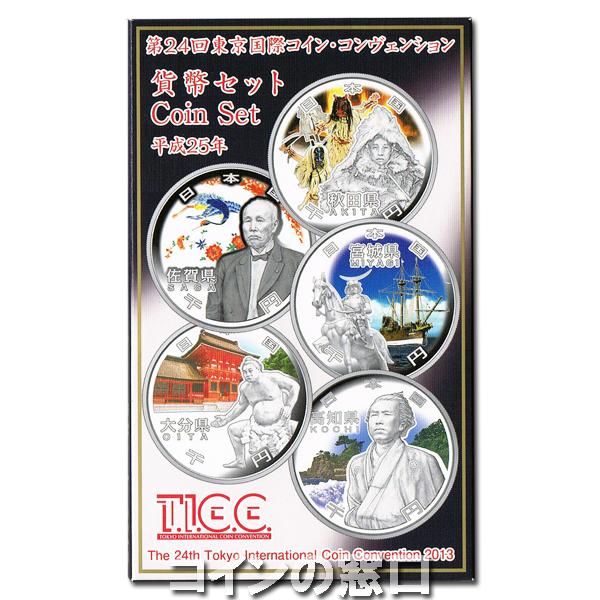 2013年TICC貨幣セット