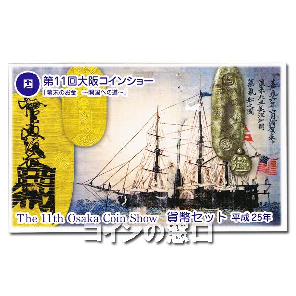 2013年大阪コインショー貨幣セット