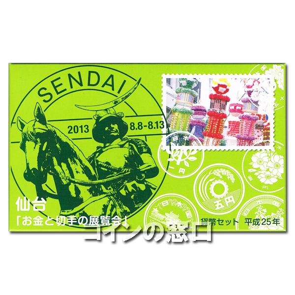 2013年お金と切手「仙台」貨幣セット