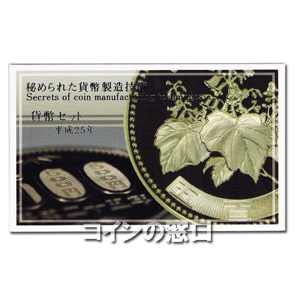 2013年造幣東京フェア貨幣セット