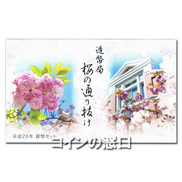 2014年桜の通り抜け貨幣セット