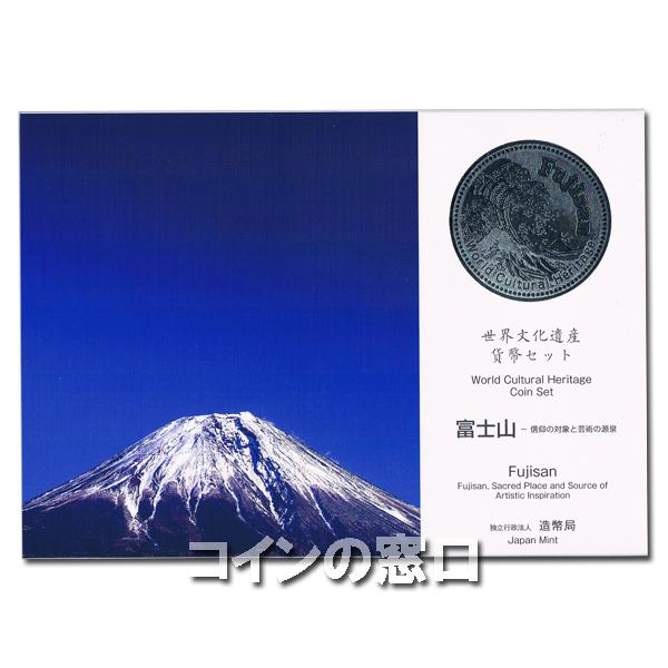 2014年世界遺産「富士山」貨幣セット
