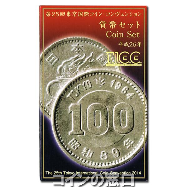 2014年TICC貨幣セット