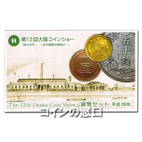 2014年大阪コインショー貨幣セット