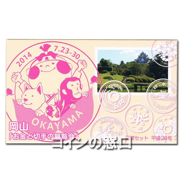 2014年お金と切手「岡山」貨幣セット