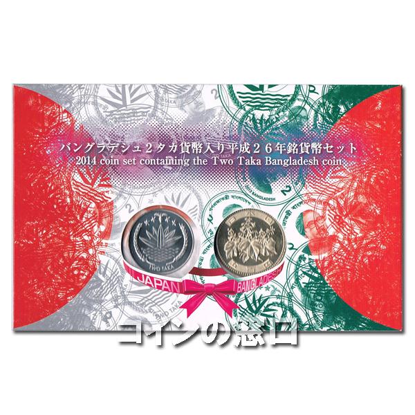 2014年バングラディシュ2タカ貨幣セット