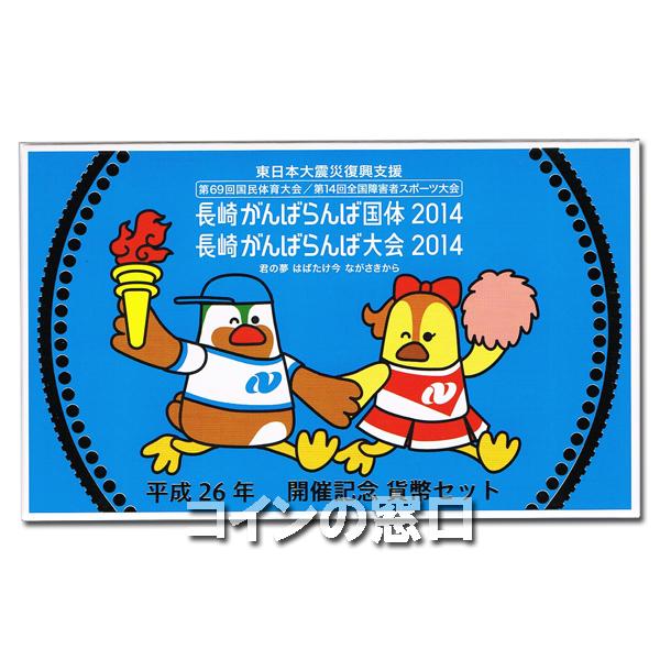 2014年長崎国体貨幣セット