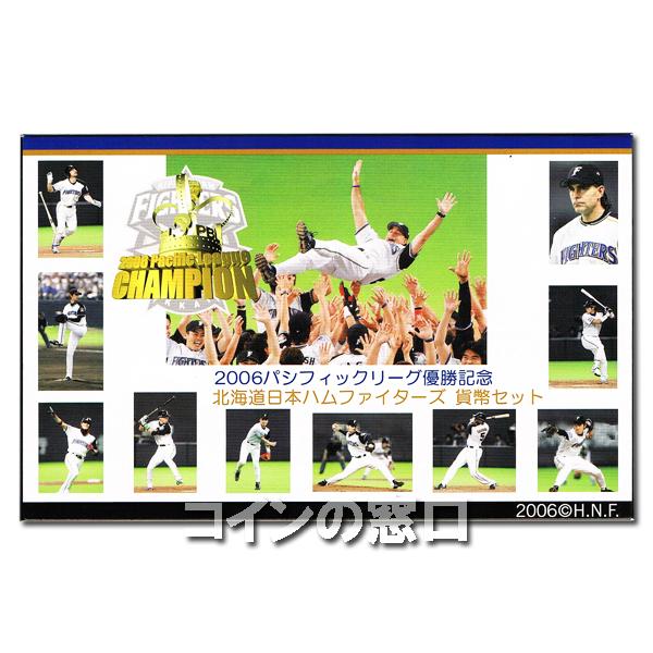 2006日本ハムファイターズ