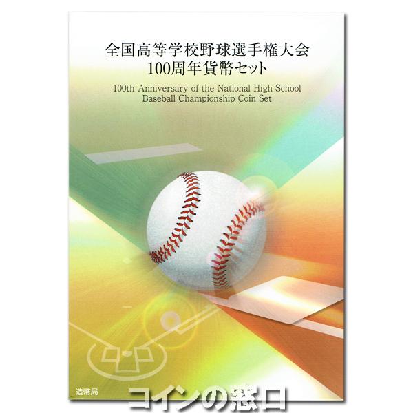 平成27年(2015年)全国高等学校野球選手権大会100周年貨幣セット