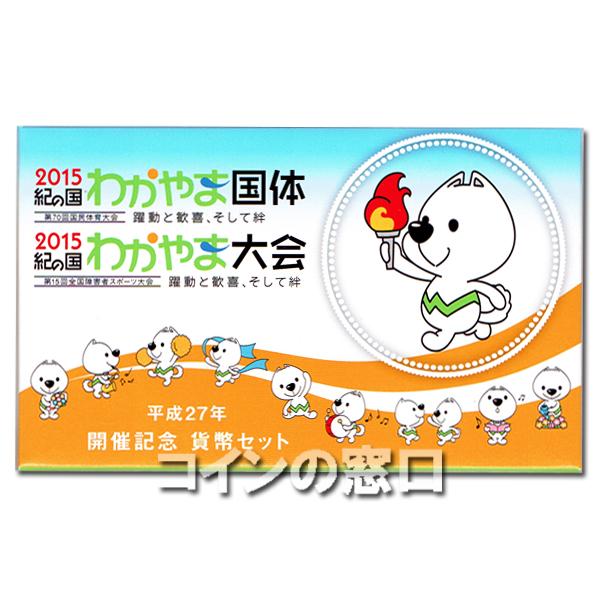平成27年(2015年)わかやま国体・わかやま大会 開催記念 貨幣セット
