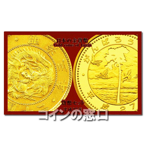 平成27年造幣東京フェア2015貨幣セット~日本の金貨幣~