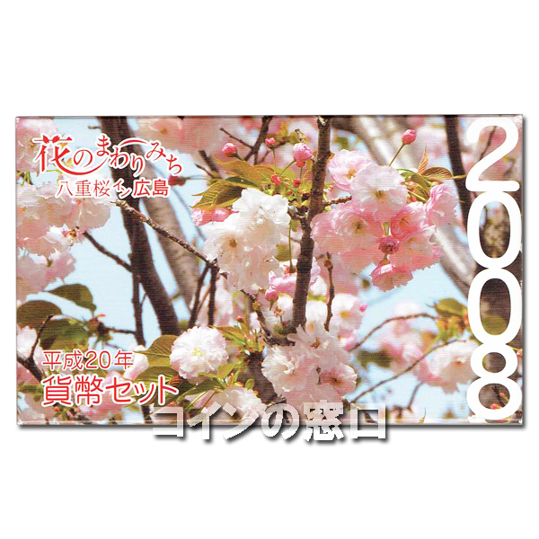 花のまわりみち貨幣セット【一葉】2008年