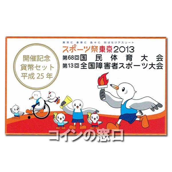 スポーツ祭り開催記念貨幣セット2013年