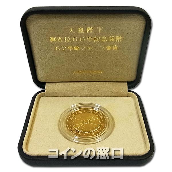 天皇御在位60年記念10万円プルーフ金貨
