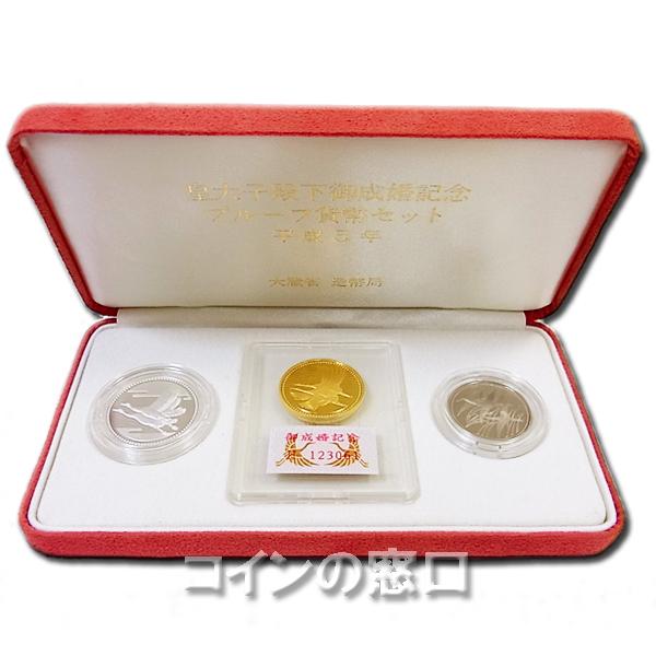 皇太子殿下御成婚記念3点プルーフ貨幣セット