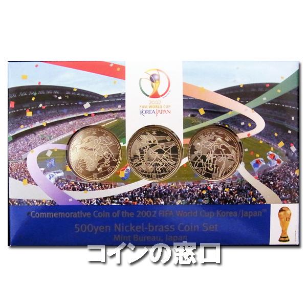 2002年FIFAワールドカップ500円3種貨幣セット