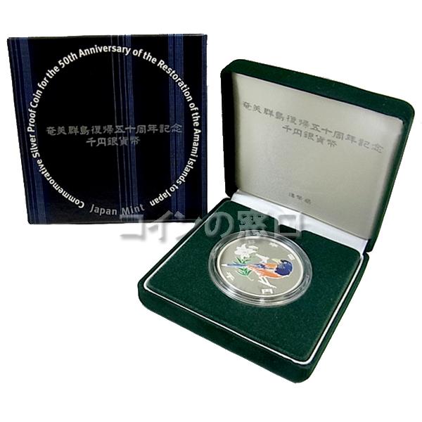 奄美群島復帰50周年記念1000円銀貨幣
